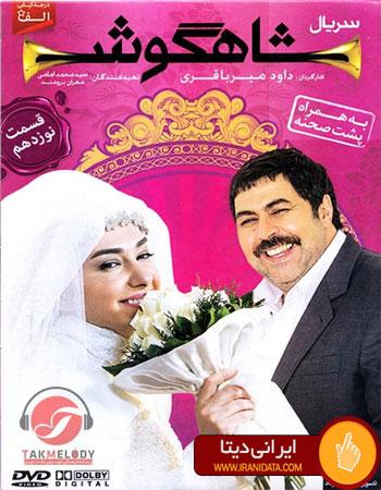 دانلود سریال شاهگوش قسمت 19 با لینک مستقیم