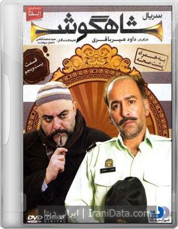 دانلود سریال شاهگوش قسمت 25 با لینک مستقیم