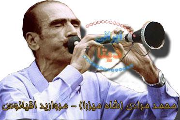 دانلود آهنگ های شاه میرزا (محمد مرادی) – نوازنده سرنا و سازهای سنتی