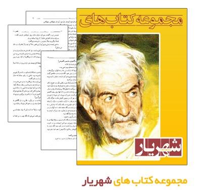 دانلود رایگان دیوان اشعار استاد شهریار به صورت کامل PDF