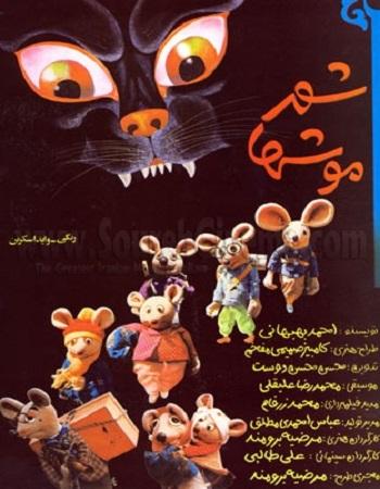 دانلود رایگان فیلم شهر موشها 1364 با کیفیت عالی و لینک مستقیم