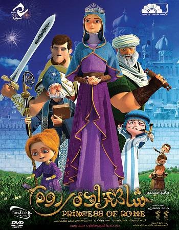 دانلود رایگان انیمیشن شاهزاده روم 1393 با کیفیت عالی و لینک مستقیم