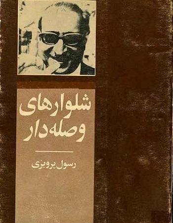 دانلود کتاب رمان شلوارهای وصله دار اثر رسول پرویزی