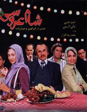 دانلود رایگان فیلم شام عروسی 1384 با بازی امین حیایی با کیفیت بالا و لینک مستقیم