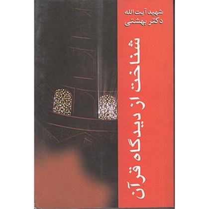 دانلود کتاب شناخت از دیدگاه قرآن تألیف شهید بهشتی