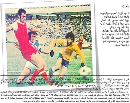 دانلود فوتبال پرسپولیس و استقلال - شش تایی ها سال1352
