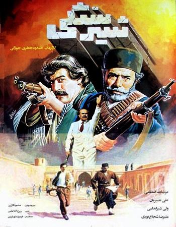 دانلود رایگان فیلم سینمایی شیر سنگی 1365 با کیفیت بالا و لینک مستقیم