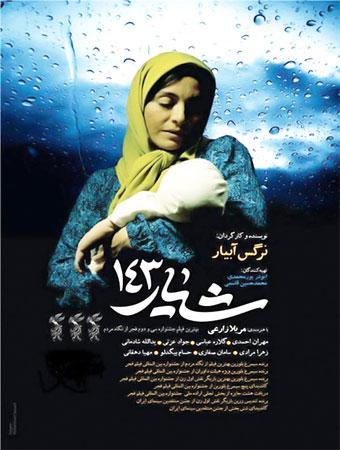دانلود رایگان فیلم سینمایی شیار 143 با لینک مستقیم