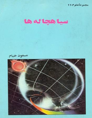 دانلود کتاب سیاهچاله ها از مجموعه علوم نوشته مسعود خیام