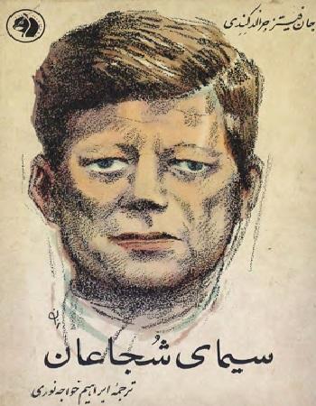 دانلود رایگان ترجمه فارسی کتاب سیمای شجاعان جان اف کندی