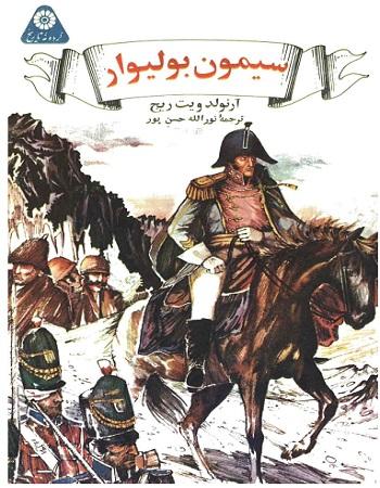 دانلود رایگان ترجمه فارسی کتاب سیمون بولیوار با لینک مستقیم