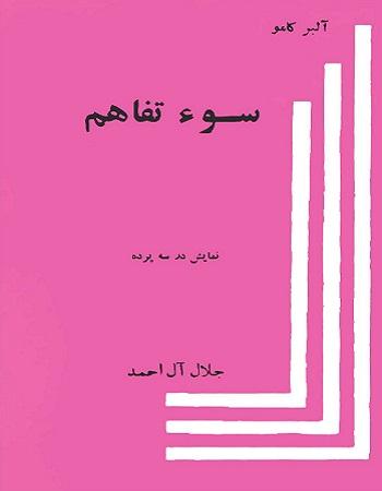 دانلود رایگان کتاب سوء تفاهم اثر آلبر کامو با ترجمه جلال آل احمد