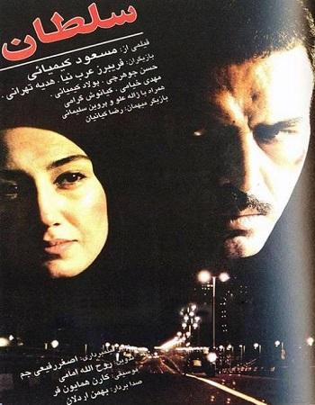 فیلم سلطان