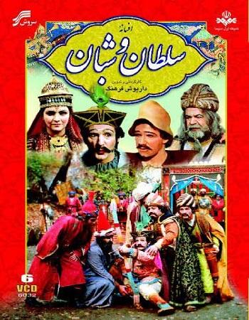 دانلود رایگان سریال افسانه سلطان و شبان 1363 داریوش فرهنگ با لینک مستقیم