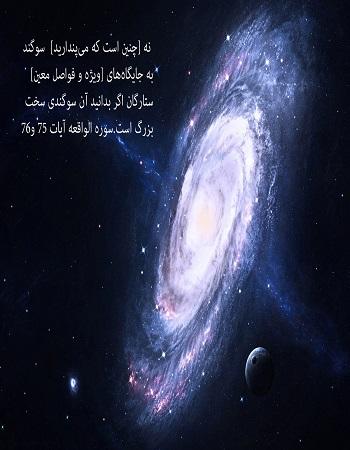 اثبات سرعت نور در قرآن