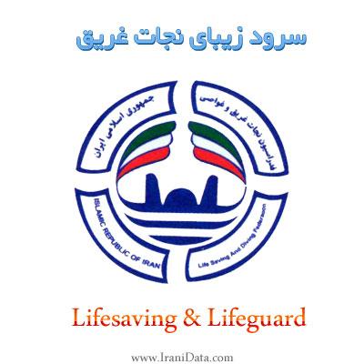 دانلود سرود نجات غریق جمهوری اسلامی ایران
