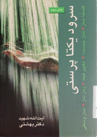 دانلود رایگان کتاب سرود یکتاپرستی اثر شهید دکتر بهشتی