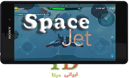 دانلود Space Jet-Online space games 2.03 بازی جنگ فضاپیما اندروید