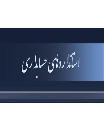 مجموعه استانداردهای حسابداری ایران