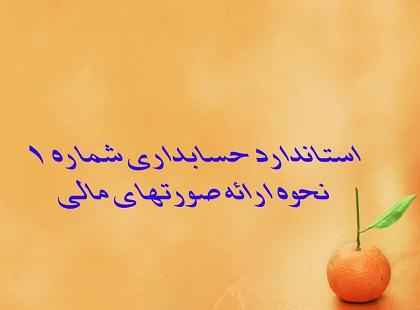 نحوه ارائه صورتهای مالی (استاندارد حسابداری شماره 1 ایران)