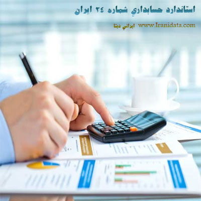 دانلود استاندارد حسابداری گزارشگری مالی واحدهای تجاری در مرحله اول قبل از بهره برداری