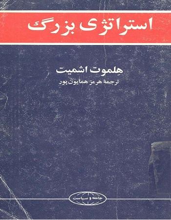 دانلود رایگان ترجمه فارسی کتاب استراتژی بزرگ نوشته هلموت اشمیت
