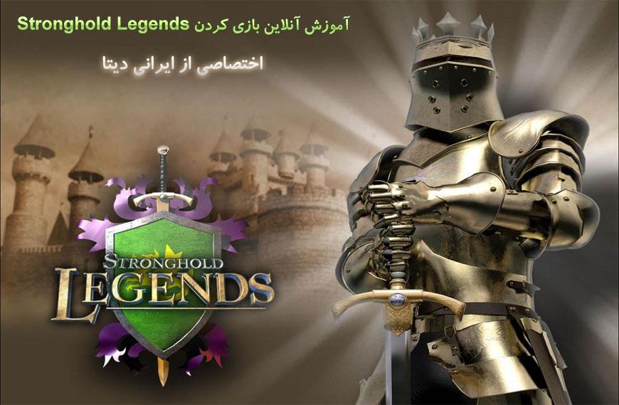 آموزش آنلاین بازی کردن Stronghold Legends