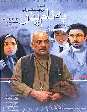 دانلود رایگان فیلم به نام پدر ابراهیم حاتمی کیا با لینک مستقیم