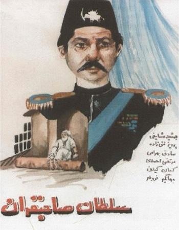 دانلود رایگان فیلم سلطان صاحبقران 1354 اثر علی حاتمی با کیقیت بالا و لینک مستقیم