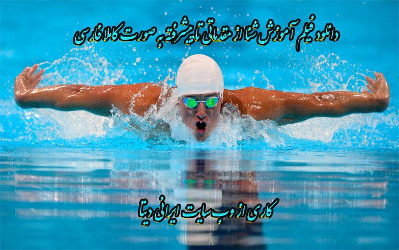 دانلود فیلم آموزش شنا به صورت کامل با دوبله فارسی