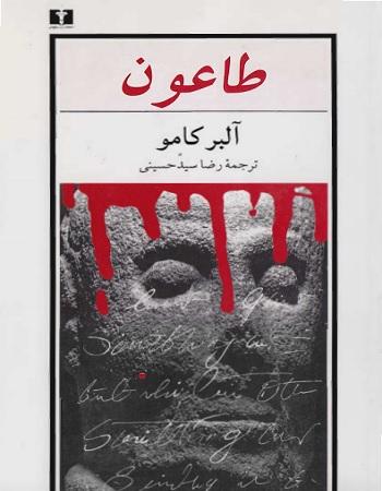 دانلود ترجمه فارسی کتاب طاعون آلبر کامو با لینک مستقیم