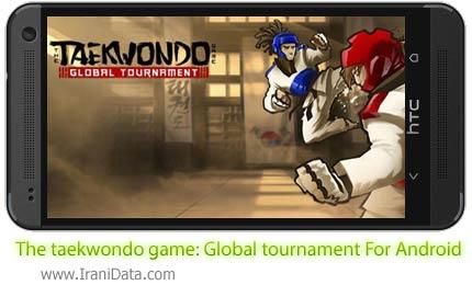 دانلود The taekwondo game: Global tournament – بازی تکواندو برای اندروید
