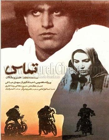 دانلود رایگان فیلم سینمایی تماس 1368 با کیفیت عالی و لینک مستقیم