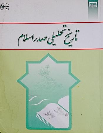 دانلود کتاب تاریخ تحلیلی صدر اسلام محمد نصیری با لینک مستقیم