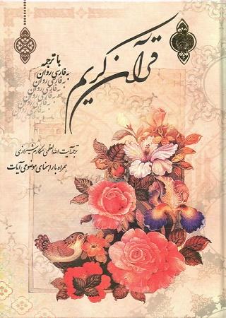 دانلود ترجمه فارسی قرآن کریم از آیت الله مکارم شیرازی