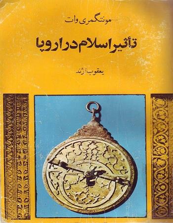 دانلود ترجمه فارسی کتاب تاثیر اسلام در اروپا اثر مونتگومری وات
