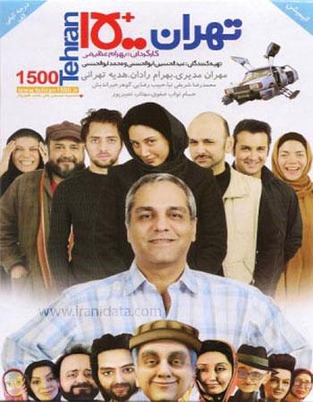 دانلود رایگان انیمیشن تهران 1500 با لینک مستقیم و کیفیت بالا