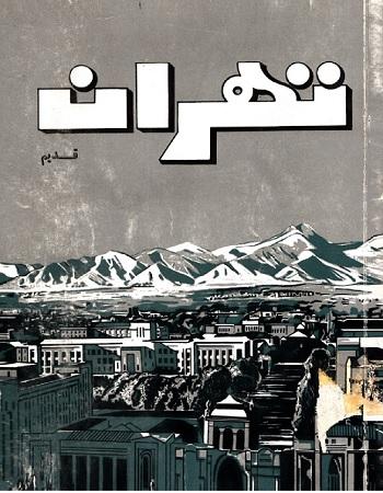 دانلود رایگان کتاب تهران قدیم نوشته مرحوم سعید نفیسی