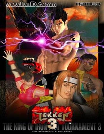 دانلود بازی Tekken 3 – تیکن 3 برای کامپیوتر