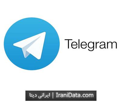 دانلود برنامه Telegram برای اندروید – آخرین نسخه برنامه پیام رسان تلگرام