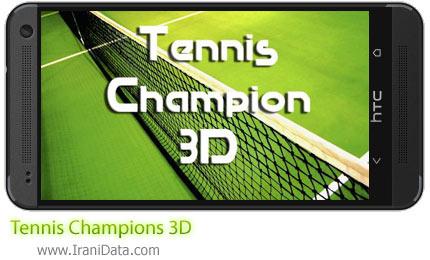 دانلود بازی Tennis champion 3D برای اندروید – بازی تنیس دونفره حرفه ای
