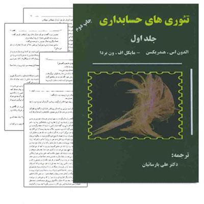دانلود کتاب تئوری های حسابداری هندریکسن جلد اول ترجمه دکتر علی پارسائیان