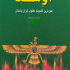 دانلود رایگان کتاب اوستا فارسی با لینک مستقیم