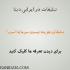 تبلیغات در ایرانی دیتا