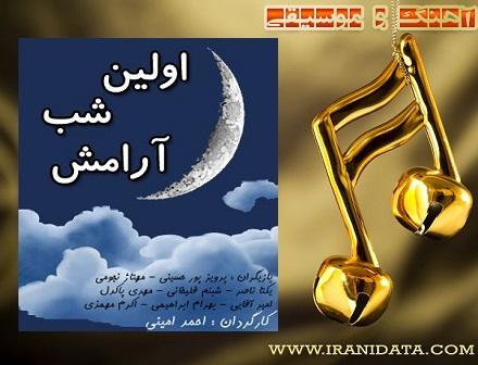 دانلود آهنگ تیتراژ سریال اولین شب آرامش (به سوی تو ...) از مهران زاهدی با متن