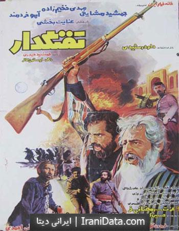 دانلود فیلم سینمایی تفنگدار با لینک مستقیم