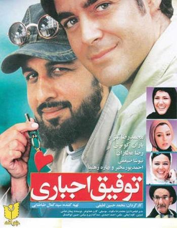 دانلود رایگان فیلم توفیق اجباری محمدحسین لطیفی با کیفیت بالا
