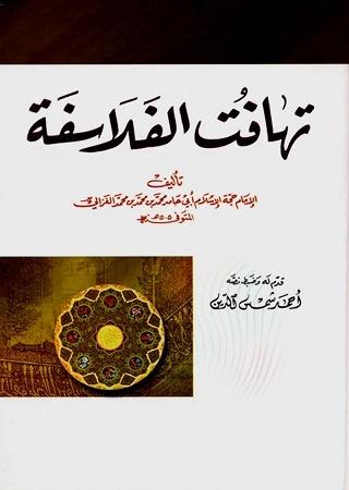 دانلود رایگان کتاب تهافت الفلاسفه اثر امام محمد غزالی