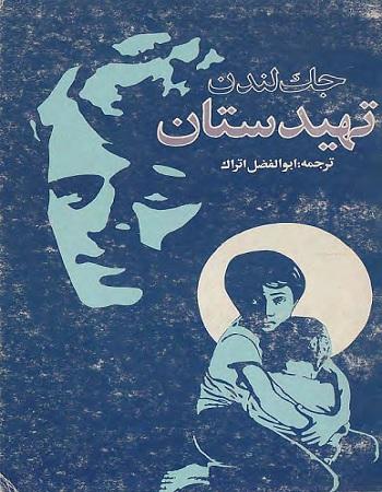 دانلود ترجمه فارسی کتاب تهیدستان نوشته جک لندن