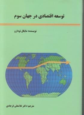 دانلود خلاصه ترجمه کتاب توسعه اقتصادی در جهان سوم اثر مایکل تودارو
